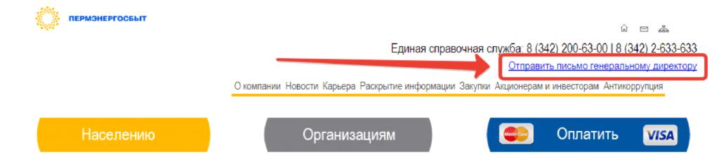 Личный кабинет Пермэнергосбыт